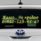 Наклейка Жалко... Но продаю с телефонным номером, на стекло авто