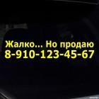 Наклейка Жалко... Но продаю с телефонным номером, на стекло машины на авто