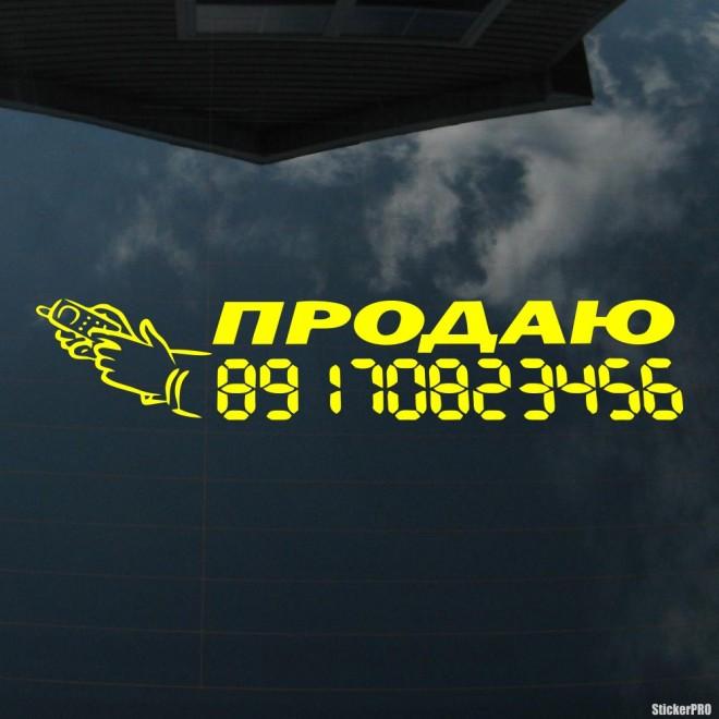 Наклейка Продаю автомобиль, телефонный номер