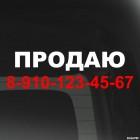 Наклейка Продаю машину, красный телефонный номер