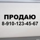 Наклейка Продаю авто, телефонный номер