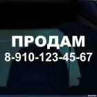 Наклейка Продам авто, телефонный номер