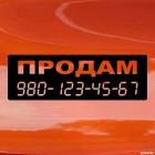 Наклейка Продам машину, телефонный номер