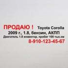 Наклейка Продаю автомобиль, информация, характеристики и телефонный номер