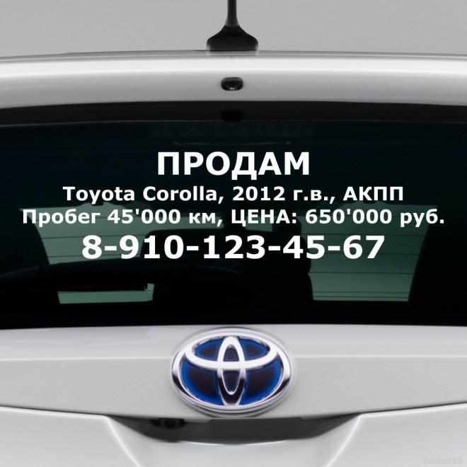 Наклейка Продам автомобиль, информация, характеристики и телефонный номер