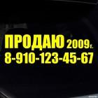 Наклейка Продаю, год автомобиля и телефонный номер
