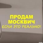 Наклейка Продам Москвич если это реально!