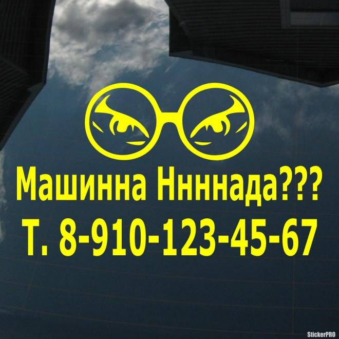 Наклейка Машинна Ннннада??? глаза в очках и телефонный номер