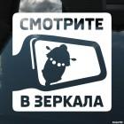 Наклейка знак смотрите в зеркала мотоциклист