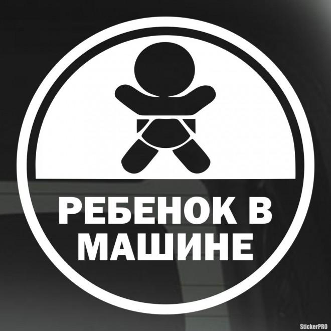 Наклейка ребенок в машине знак-круг