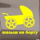 Наклейка малыш на борту гоночная коляска