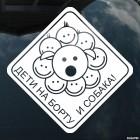 Наклейка дети на борту и собака!