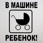 Наклейка в машине ребенок коляска