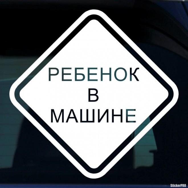 Наклейка ребенок в машине знак-ромб