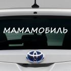 Наклейка мамамобиль