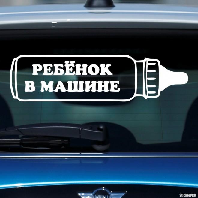 Наклейка ребёнок в машине бутылочка