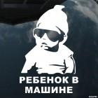 Наклейка Ребенок в машине Мальчишник в Вегасе