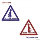 Наклейка За рулем двое! треугольный знак