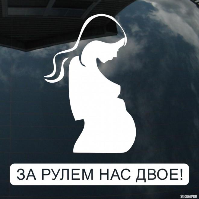 Наклейка За рулем нас двое!