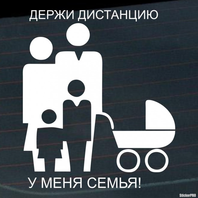Наклейка держи дистанцию у меня семья!