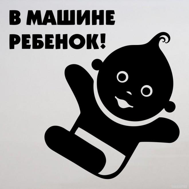 Наклейка ребенок в машине машет руками