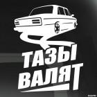 Наклейка дрифтинг ТАЗЫ ВАЛЯТ