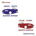 Наклейка Daewoo Espero Sedan Mafia