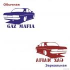 Наклейка Gaz Volga Mafia