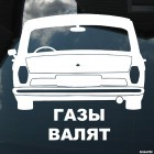Наклейка ГАЗЫ ВАЛЯТ