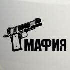 Наклейка Мафия и пистолет