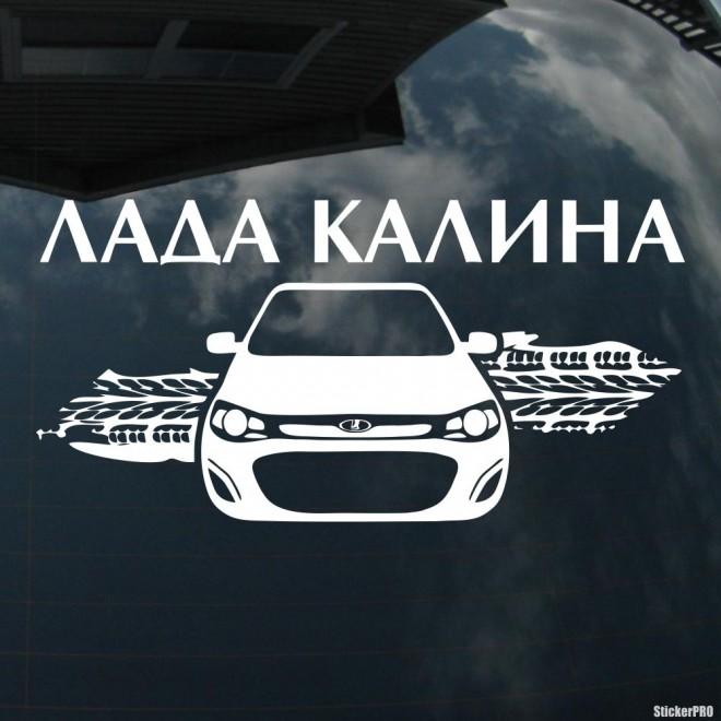 Наклейка LADA Калина, авто и след