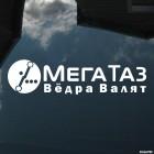 Наклейка МегаТаз Ведра Валят