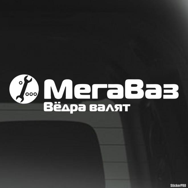 Наклейка МегаВаз Ведра Валят
