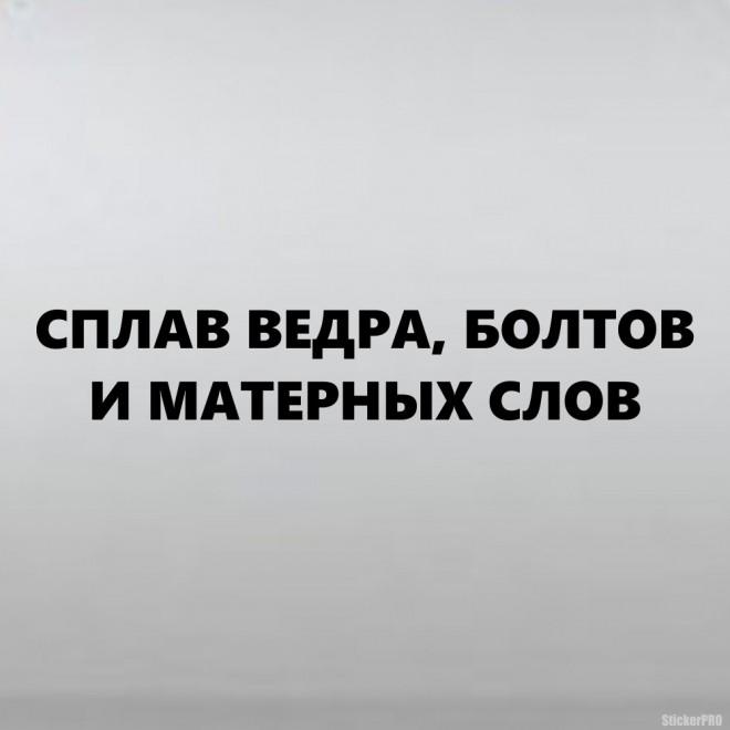 Наклейка Сплав Ведра, Болтов и Матерных слов