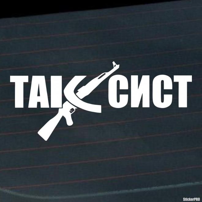 Наклейка Таксист АК-47