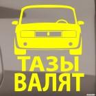 Наклейка ТАЗЫ ВАЛЯТ 2