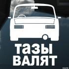 Наклейка ТАЗЫ ВАЛЯТ
