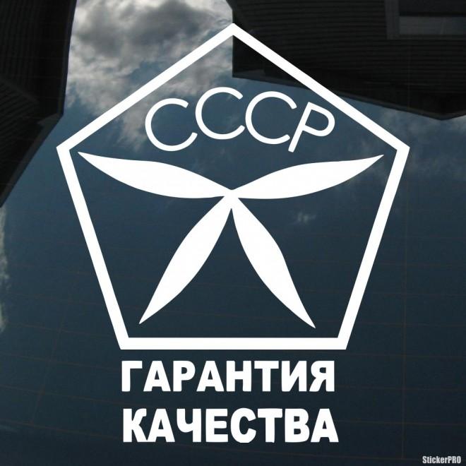 Наклейка СССР Гарантия Качества