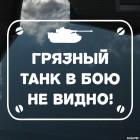 Наклейка Грязный танк в бою не видно! с болтами