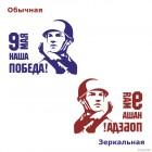 Наклейка 9 Мая наша Победа солдат Красной Армии