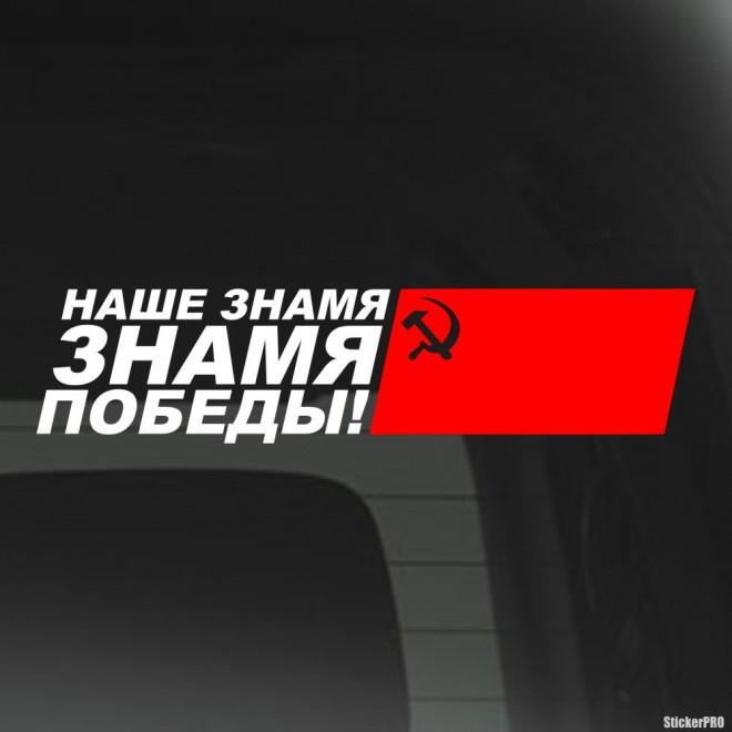 Наклейка Наше знамя - знамя Победы! 2 цвета