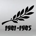 Наклейка 1941-1945 на День Победы
