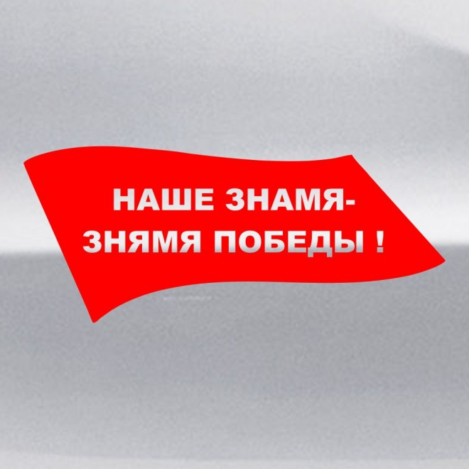 Наклейка Наше знамя - знамя Победы! на 9 Мая