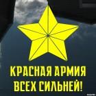 Наклейка Красная Армия всех сильней! на День Победы