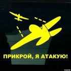 Наклейка Прикрой, я атакую! истребитель на День Победы