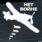 Наклейка Нет войне бомбардировщик