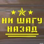 Наклейка Ни шагу назад со звездами на День Победы