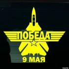 Наклейка истребитель Победа 9 Мая