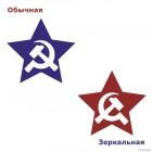 Наклейка Звезда с серпом и молотом на День Победы