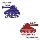 Наклейка Танк Т-34 За Родину на 9 Мая